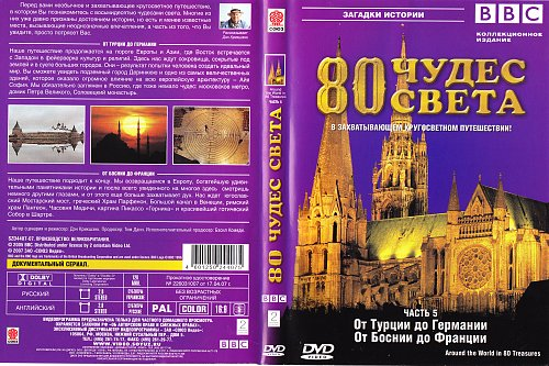 BBC: 80 чудес света / Around the World in 80 Treasures (2005 - 2009)
