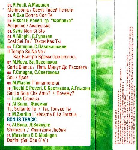Невероятные Концерты Итальянцев В России Или Сан-Ремо В Кремле Собирает Друзей 2 (2005)