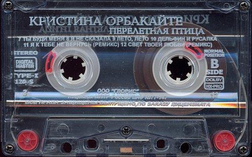 Орбакайте Кристина - Перелётная Птица (2003)