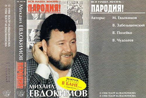 Евдокимов Михаил - Вся Наша Жизнь-Пародия (1998)