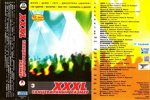 Танцевальный Размер - XXXL (2000)