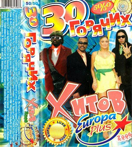 30 Горячих Хитов - 50 /50 (2006)