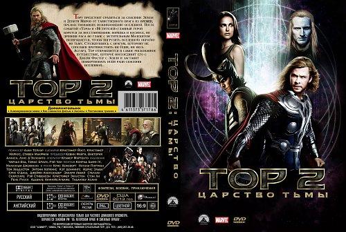 Тор 2 Царство - тьмы  Thor The Dark World (2013)