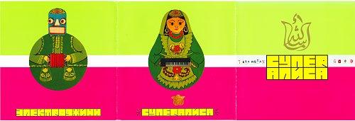 СуперАлиса - Tatarstan Супер Good (2004)