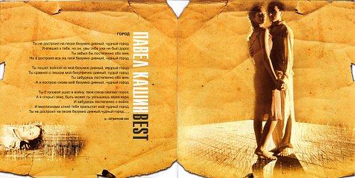 Кашин Павел - Best (2004)