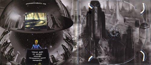 Лагутенко Илья & AERONAUTICA - Космический Рейс (2012, EP)