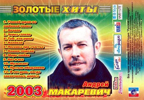 Макаревич Андрей - Золотые Хиты (2003)