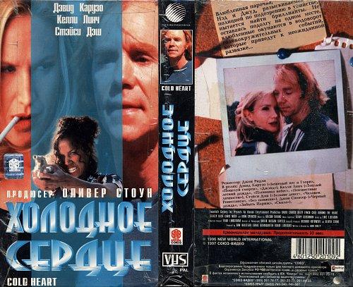 Холодное Сердце / Cold Heart (1996)