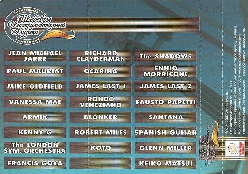 Glenn Miller - World Music Collection (2002)