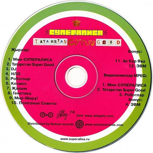 СуперАлиса - Tatarstan Супер Good [2004]
