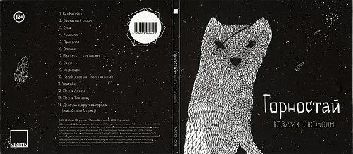 Горностай - Воздух Свободы (2012)