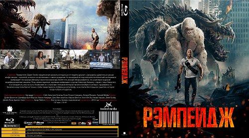 Рэмпейдж / Rampage (2018)