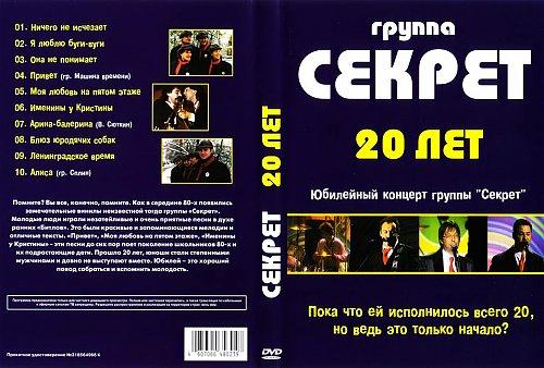 Секрет - 20 лет (2003)