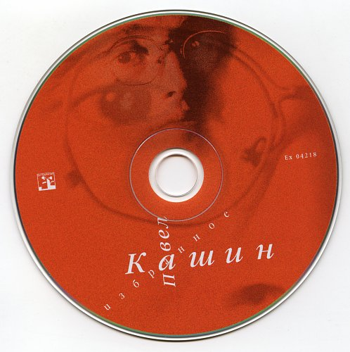 Кашин Павел - Избранное (2004)