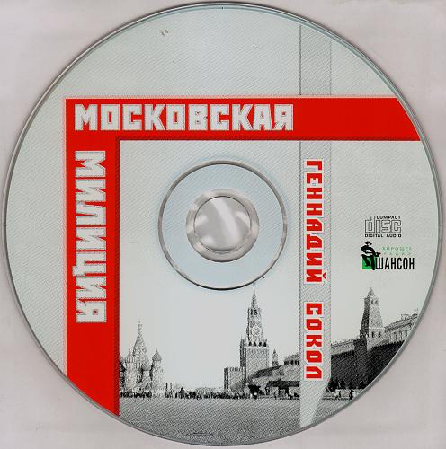 Сокол Геннадий - Московская милиция (2004)