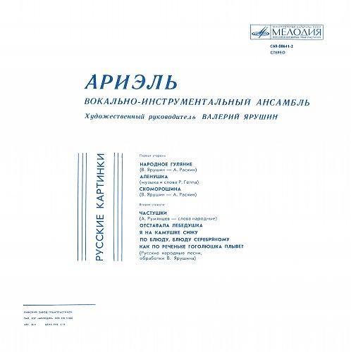 Ариэль, ВИА - Русские картинки (1978) [LP С60-08641-42]