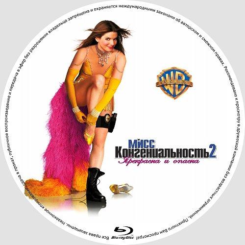 Мисс Конгениальность 2: Прекрасна и опасна / Miss Congeniality 2: Armed & Fabulous (2005)
