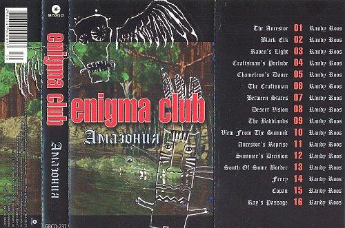 Enigma Club - Амазония (2002)