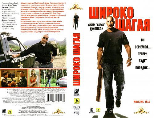 Walking Tall / Широко шагая (2004)