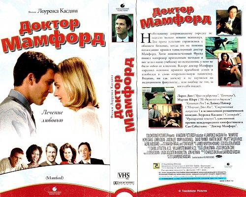Mumford / Доктор Мамфорд (1999)