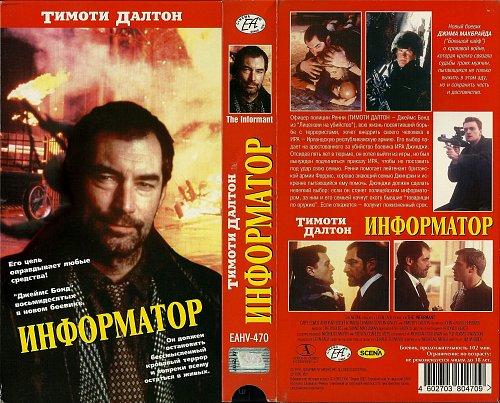 Информатор / The Informant (1997)