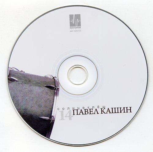 Кашин Павел - Солнцеклёш (2008)