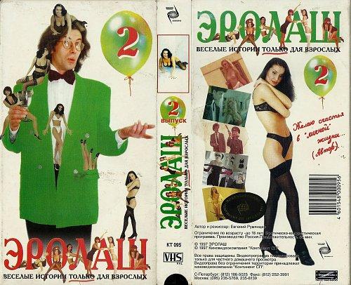 Эролаш - Весёлые Истории Только Для Взрослых (1997)