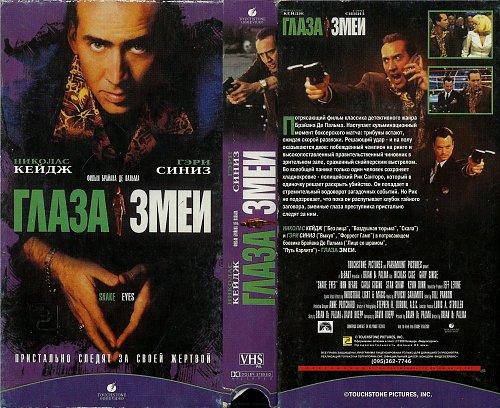 Глаза Змеи / Snake Eyes (1998)