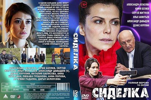 Сиделка (2018)