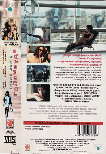 Quiet Days in Hollywood / Тихие дни в Голливуде (1997)
