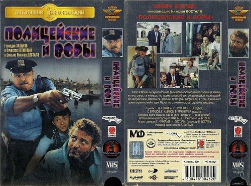 Полицейские И Воры (1997)