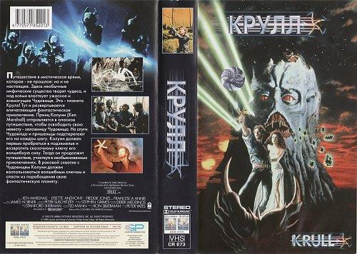 Krull / Крулл (1983)