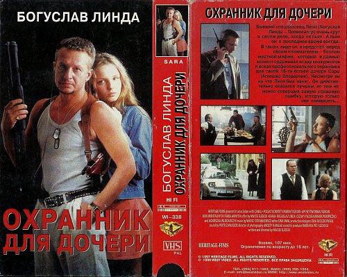Охранник Для Дочери / Sara (1997)
