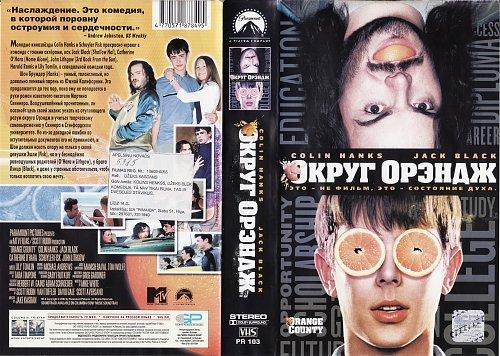 Orange County / Страна чудаков / Округ Орэндж (2001)