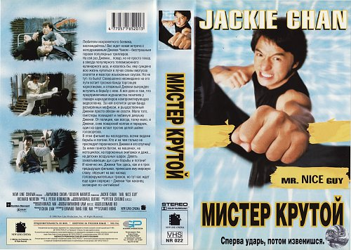 Yat goh ho yan / Mr. Nice Guy / Мистер Крутой (1996)