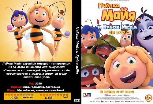 Пчёлка Майя и Кубок мёда / Maya the Bee: The Honey Games (Ноэль Клири) 2018 г
