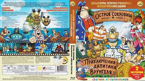 Остров сокровищ. Приключения капитана Врунгеля (1979 - 1988)