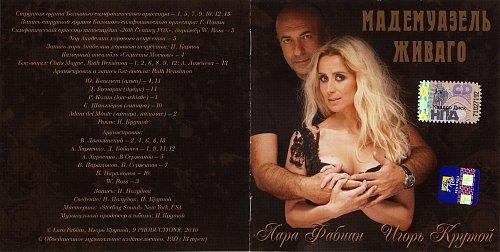 Фабиан Лара & Игорь Крутой - Мадемуазель Живаго (2010)