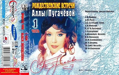 Рождественские Встречи Аллы Пугачёвой (1997)