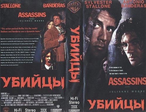Убийцы (Наёмные Убийцы) / Assassins (1995)