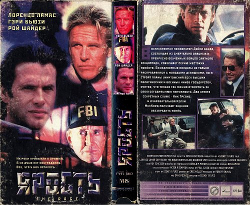Ярость / The Rage (1996)
