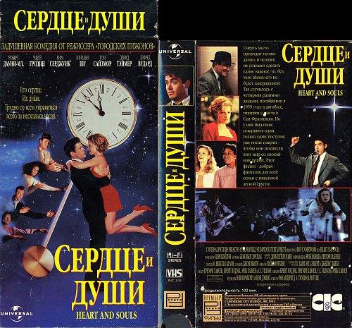Сердце И Души / Heart And Souls (1993)
