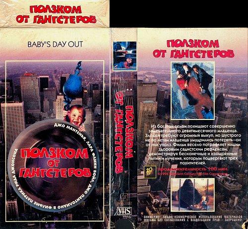 Ползком От Гангстеров (Младенец На Прогулке) / Baby's Day Out (1994)