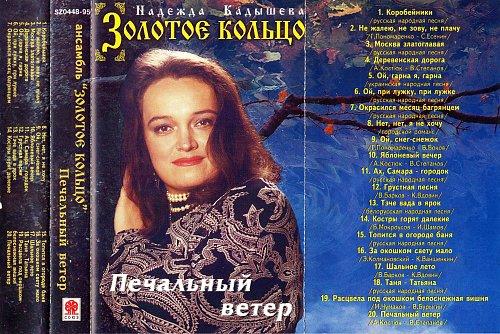 Золотое Кольцо - Печальный Ветер (1995)