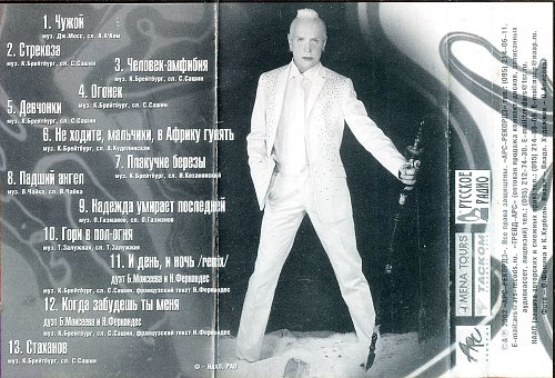 Моисеев Борис - Чужой (2002)