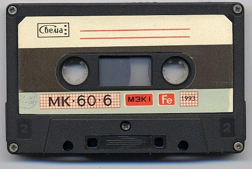 """Магнитофонная аудиокассета MK-60-6 Шосткинского производственного объединения """"Свема"""" (1993)"""