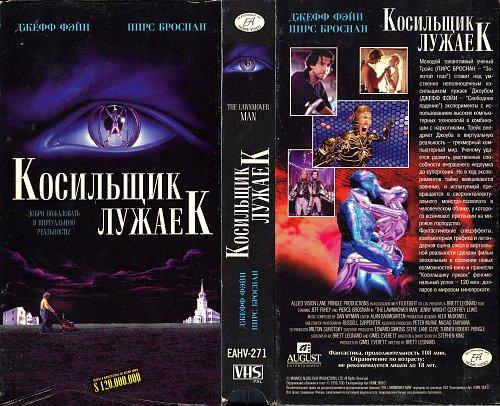 Косильщик Лужаек / The Lawnmover Man (1996)