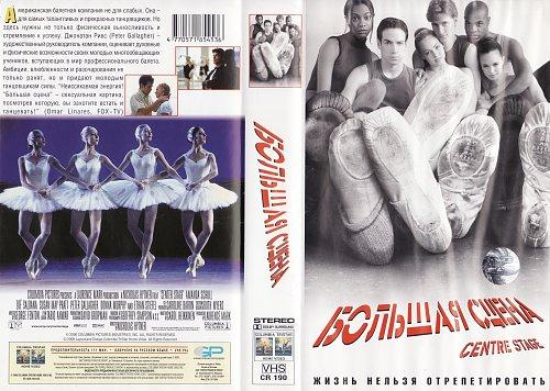 Center Stage / Авансцена / Большая сцена (2000)