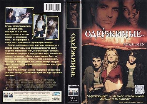 Forsaken, The / Ночь вампиров / Одержимые (2001)