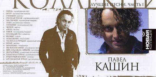 Кашин Павел - Новая коллекция. Лучшие песни (2011)